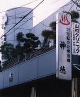 Asahisintoku_1
