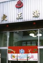 Asahitaishoyu