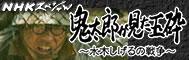 Banner_kitaro