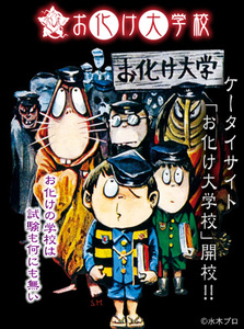 Obakedaigaku_2