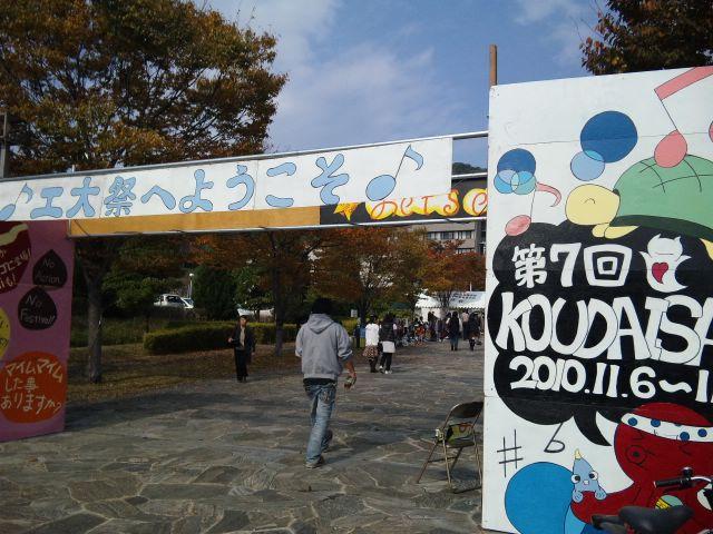 Koudaisaiyoukoso