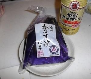 Nasufukuroiri